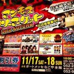イベント出店のお知らせ-11月-