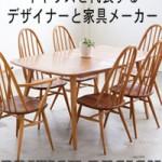 ヴィンテージ好きなら知っておきたい!イギリスを代表するデザイン・家具メーカーのまとめ◆前半◆