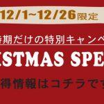 2016年締め企画。クリスマス特別キャンペーンが始まりました!