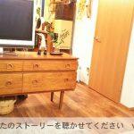 ヴィンテージ家具の隠れた魅力を探る『あなたのストーリーを聴かせてくださいvol 1』