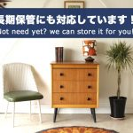 ビンテージ家具の保管も可能です。