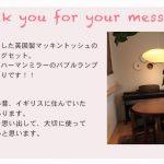 思い出をつなぐ◆広島県O.M様◆ヴィンテージ家具お客様活用事例