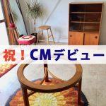 祝!イギリス家具のCMデビュー!!-ヴィンテージ家具店『BRITISH Vintage+(通称ブリビ )』