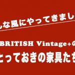 ビンテージ家具がやってくるまで-英国ヴィンテージ家具『BRITISH Vintage+(通称ブリビ )』-