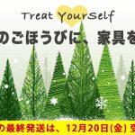 日本人に欠けている『Treat Yourself』の精神とは?-ヴィンテージ家具店『BRITISH Vintage+(通称ブリビ )』