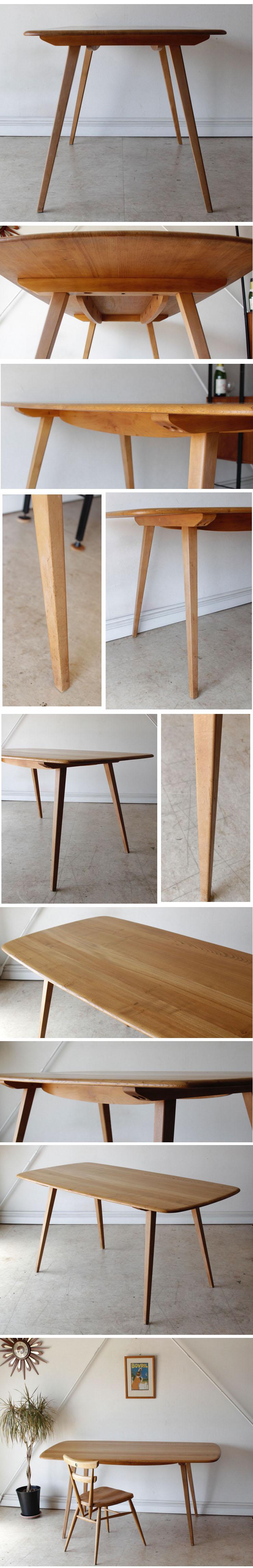 アーコール・Ercol・ダイニングテーブル・無垢・ビンテージ・北欧・アンティーク