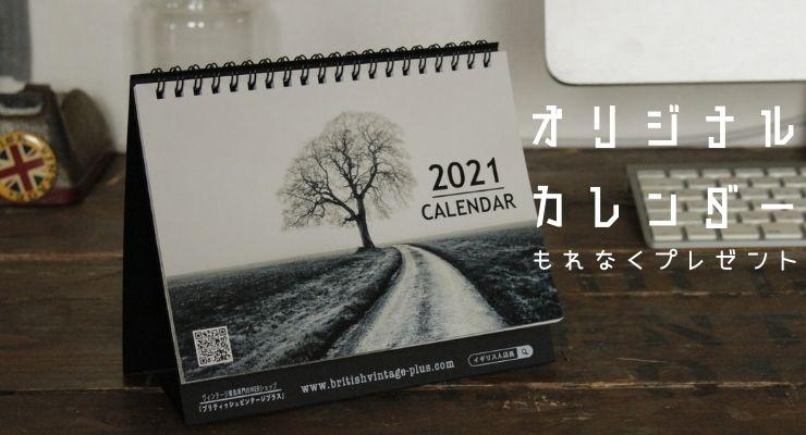 オリジナルカレンダー2021