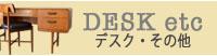 ビンテージアンティーク家具のデスク・ドレッサー・机・ワゴンなど
