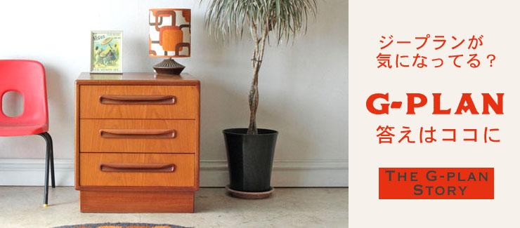 ジープラン家具おすすめサイト