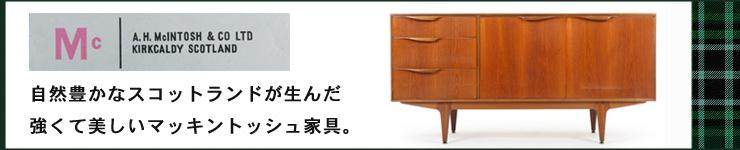 マッキントッシュバナー