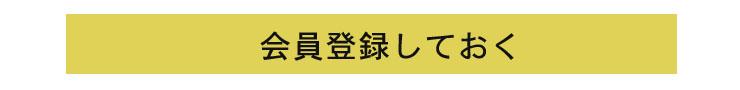 ビンテージ家具通販ショップの会員登録バナー