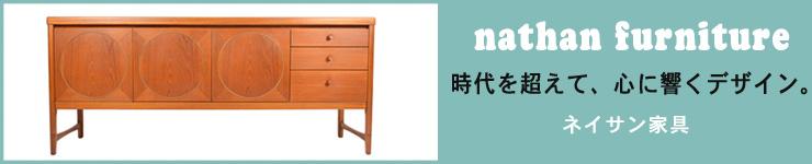 ネイサン家具