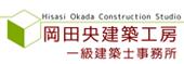 岡田建築ロゴ