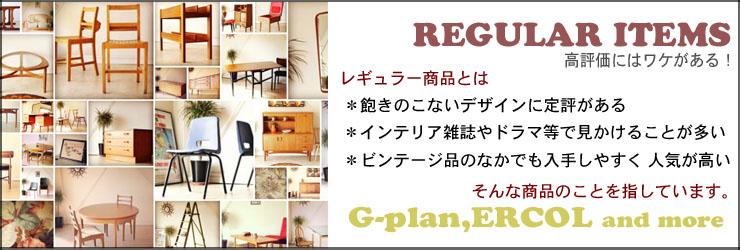 ビンテージ家具の定番商品・人気商品